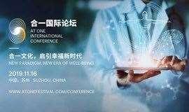 2019合一国际文化论坛——重新定义健康、养生、医疗保健与整合医学