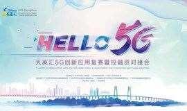 广州信息港专场—2019天英汇5G创新应用复赛暨5G产业发展闭门研讨会