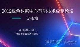 2019绿色数据中心节能技术应用论坛(济南站)