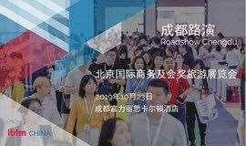 北京国际商务及会奖旅游展览会成都路演