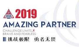 2019 Amazing Partners 最强搭档