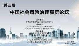 第三届中国社会风险治理高层论坛