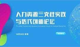 深圳-10月20日-HR研究网第2届人力资源三支柱实践与迭代创新论坛