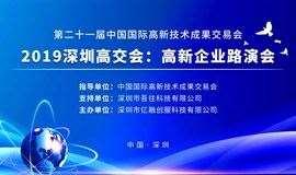 2019深圳高交会:高新企业路演会