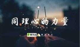 【樊登讀書—福州鹿友會】《非暴力溝通》精讀陪伴營第二期