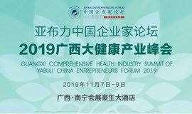 亞布力中國企業家論壇2019廣西大健康產業峰會