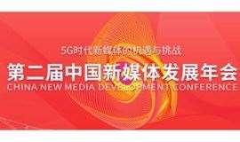 第二届中国新媒体发展年会-新媒体营销分论坛