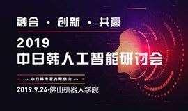【免費搶票】2019中日韓人工智能研討會
