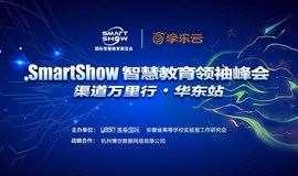 SmartShow智慧教育领袖峰会 ·渠道万里行华东站