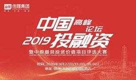 商界·中国投融资高峰论坛—暨中原最具投资价值项目评选大赛启动仪式