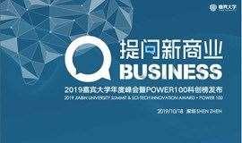 Q Business · 2019嘉賓大學年度峰會