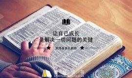 【樊榕书音-礼艺之邦分场】《终身成长》读书沙龙
