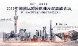2019中国国际跨境电商发展高峰论坛