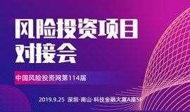 中国风险投资网第114届 风险投资项目对接会