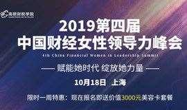 """第四届中国财经女性领导力峰会 ——""""赋能她时代,绽放她力量"""""""