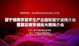 """宁波-南京留交会及""""赢在南京""""海外人才创业大赛推介会"""