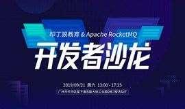 广州站丨叩丁狼教育& Apache RocketMQ开发者沙龙
