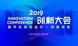2019创新大会 | 数字化驱动设计·创新未来
