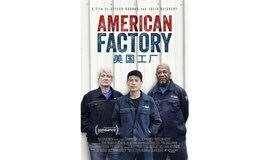 看刷爆朋友圈+奥巴马制片的网飞新片《美国工厂》