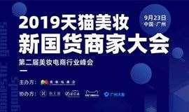 2019年天猫美妆新国货商家大会