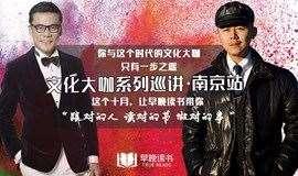 早晚讀書|文化大咖系列巡講·南京站