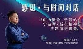 【重磅活动】樊登来宁波了丨感知与时间对话丨宁波帮×城市精神主题演讲峰会