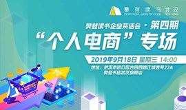 樊登读书武汉·企业茶话会第四期