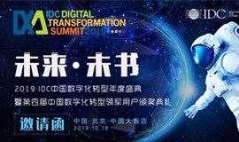 2019中国数字化转型年度盛典,震撼来袭!