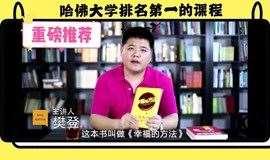 【樊登读书】线下读书会《幸福的方法》