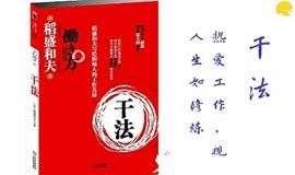 【樊登读书-绽放空间】线下读书会 《干法》(送咖啡)