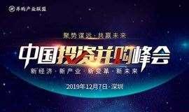 2019中国投资并购峰会 • 聚势谋远 共赢未来   并购产业联盟