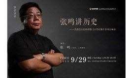 张鸣讲历史—— 武昌起义的真相暨《大荒纪事》新书分享会