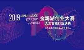 2019金鸡湖创业大赛人工智能行业决赛
