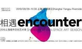2019上海城市空間藝術季主展