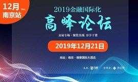 2019金融国际化高峰论坛·南京站