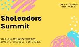 SheLeaders Summit 2019 女性领导力创新峰会 SS2019成都站