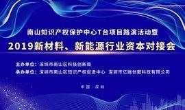 2019(深圳南山)新材料、新能源行业资本对接会