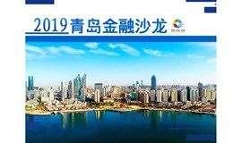 2019青岛金融沙龙第三期
