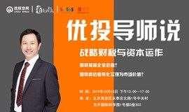【10/15】优投导师说:战略财税与资本运作