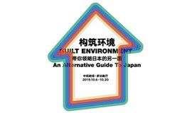 展览 | 构筑环境:带你领略日本的另一面
