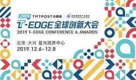 【钛媒体】2019T-EDGE全球创新大会