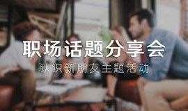 杭州A伙伴:每周认识新朋友   500强内训师经理为你解答职场疑惑