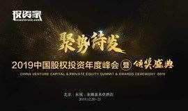 投資家網--2019中國股權投資年度峰會暨頒獎盛典