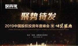 投资家网--2019中国股权投资年度峰会暨颁奖盛典