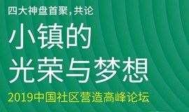 小镇的光荣与梦想——2019中国社区营造高峰论坛