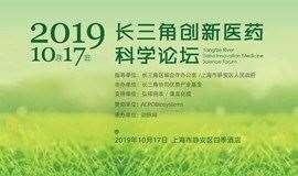 2019長三角創新醫藥科學論壇