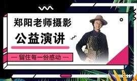 10.26郑阳摄影公益演讲