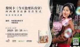 【西西弗书店·北京】黎贝卡  《今天也要认真穿》  新书首发式(下滑阅读活动详情)