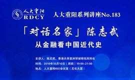 【預告】對話名家陳志武:從金融看中國近代史