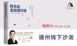 【樊登读书·北京通州】财商训练·现金流桌游·体验式沙龙